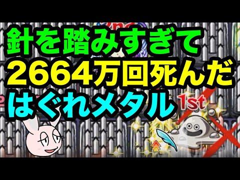 【モンスト】 はぐれメタルで最大被ダメチャレンジ!