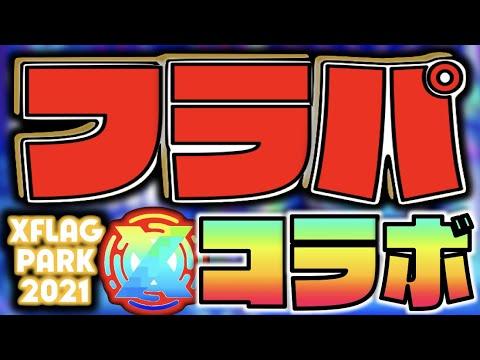 【モンスト】来るぞ!!!フラパ!!!!《コラボ編》《XFLAGPARK2021》【ぺんぺん】