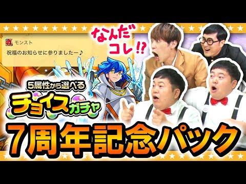 【モンスト】祝福のお知らせがやって来た!?7周年記念パック「☆6確定ガチャ」&「チョイスガチャ」