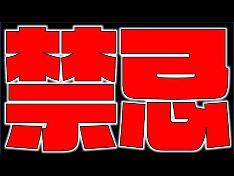 【モンスト】禁忌ノ獄楽しみつつ皆と雑談【ぺんぺん】