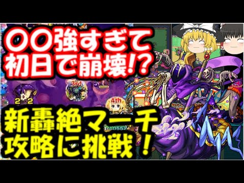 【モンスト】〇〇達が強すぎて崩壊!?新轟絶マーチ攻略であのキャラ達が強すぎる…!