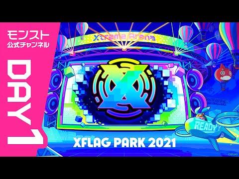 XFLAG PARK 2021 DAY1【モンスト公式】