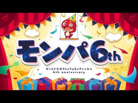 モンパ6th!モンスト公式YouTubeチャンネル6周年記念!【モンスト公式】