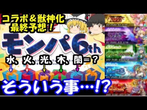 【モンスト】モンパ6th、箱の色ってそういう事…!? コラボ&獣神化最終予想!