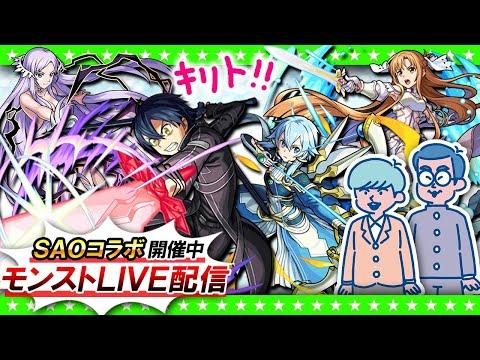 【モンストLIVE配信】ソードアートオンラインコラボ第二弾!!