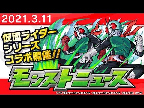 モンストニュース[3/11]「仮面ライダーシリーズ」コラボ情報や獣神化など、モンストの最新情報をお届けします!【モンスト公式】