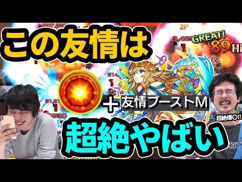 【モンスト】超絶爆発&超強エナジーサークル!?友情ブーストMで想像以上の火力!アテナ獣神化改使ってみた!【なうしろ】
