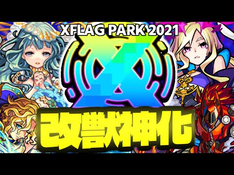【モンスト】新たな伝説が始まる…XFLAG PARK 2021 獣神化・改予想!