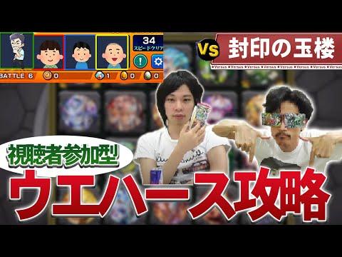 【モンスト】視聴者参加型モンストウエハース!新春SS予想・最後にガチャも!!【なうしろ】