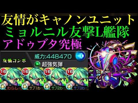 【モンスト】友情がもはや超強キャノンユニット!!ミョルニル獣神化艦隊でアドゥブタ究極に行ってみた!