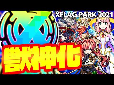 【モンスト】まさかあの限定キャラが獣神化してしまうのか…XFLAG PARK 2021獣神化予想!!