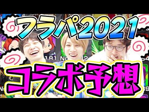 【モンスト】過去最大級のコラボが来る!? フラパ2021コラボ予想!【雑談】
