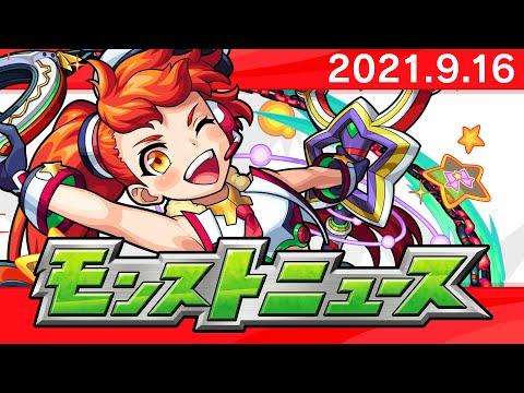モンストニュース[9/16]新イベントやMONST FREAK 2021、獣神化などモンストの最新情報をお届けします!【モンスト公式】