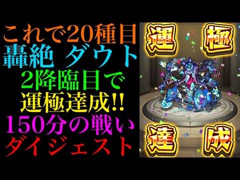 【モンスト】ダウト運極達成!!2降臨の戦いをダイジェストで振り返る!!【轟絶20種目】