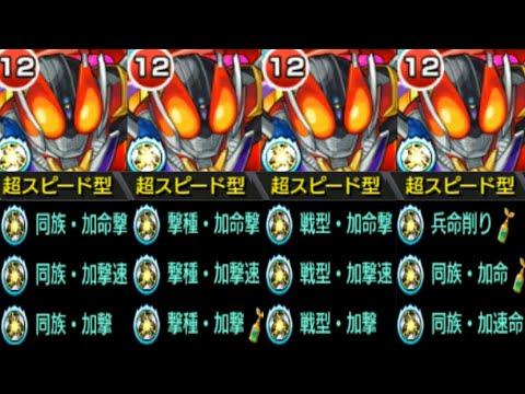 【仮面ライダー電王】最強のナツ、参上!【モンスト】