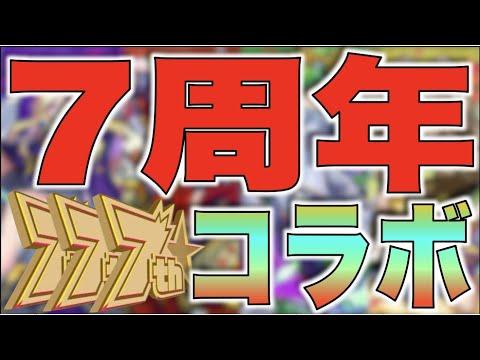 【モンスト】いよいよ7周年!!《コラボ編》《XFLAGPARK2020》【ぺんぺん】