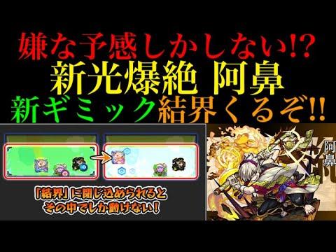 【モンスト】轟絶より難しい爆絶シリーズの光が来るぞー!!阿鼻のクエスト徹底予想!