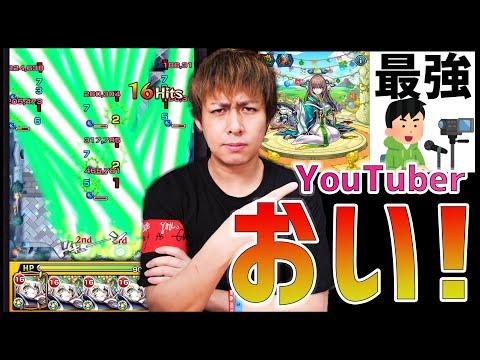 【モンスト】モンスト系YouTuber『まほろば強すぎる!』←いやおいwww【ぎこちゃん】