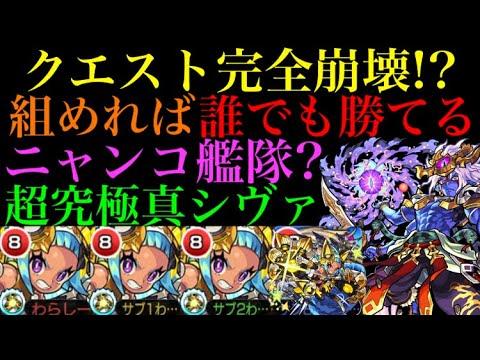 【モンスト】オニャンコポン艦隊(?)で真シヴァに行ったら強すぎた!