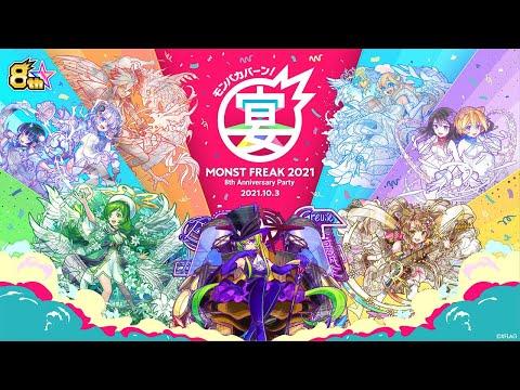 MONST FREAK 2021 8th Anniversary Party【モンスト公式】