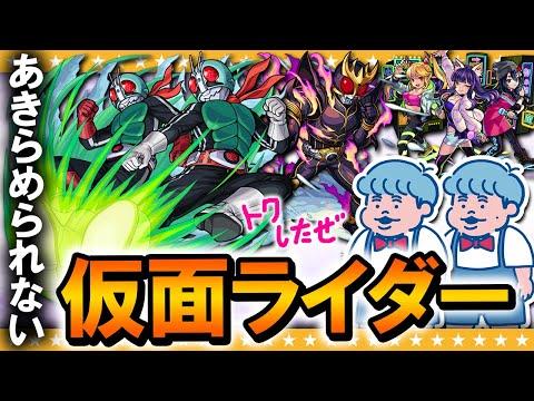 【モンスト】諦められない男による仮面ライダーコラボガチャ&スターライトミラージュ