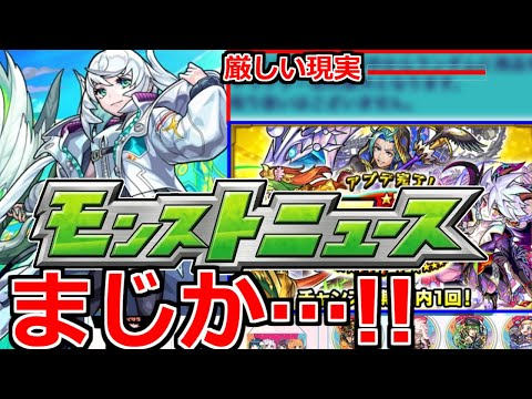 【モンストニュース】超獣神祭「新限定カノン」!!&厳しい現実にショックを隠せない…泣 獣神化改ブラフマー
