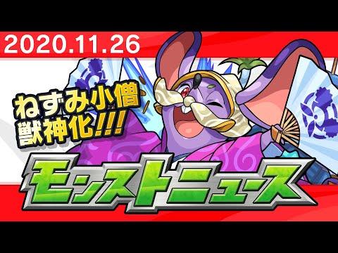 モンストニュース[11/26]新イベントや獣神化など、モンストの最新情報をお届けします!【モンスト公式】