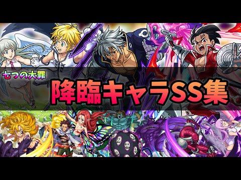 【モンスト】七つの大罪コラボ〈第二弾〉降臨キャラSS集!【モンスト/よーくろGames】