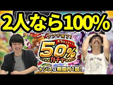 【モンスト】1発勝負!2人で引けば、実質100%ガチャ。【なうしろ】