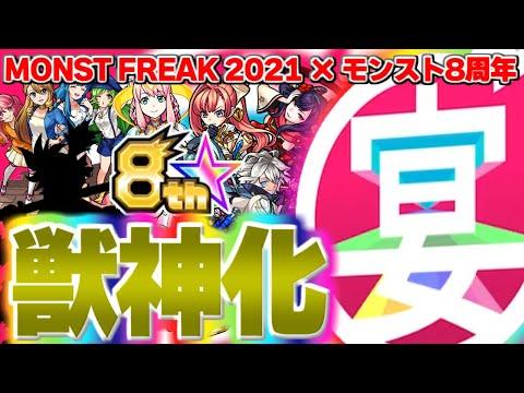 【モンスト】今年も初の特大コラボで予測不可能…MONST FREAK 2021×8周年獣神化予想!
