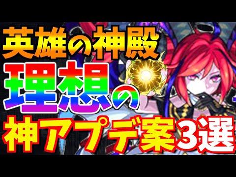 【モンスト】英雄の神殿の神アプデ案3選!!これが来たら面白くなる!【モンスト未来日記】
