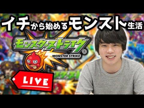 【モンスト】イチから始めるモンスト生活#2「ヤマタケリベンジ」【しろ】