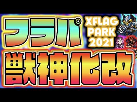 【モンスト】来るぞ!!!フラパ!!!《獣神化改×通常キャラ編》《XFLAGPARK2021》【ぺんぺん】