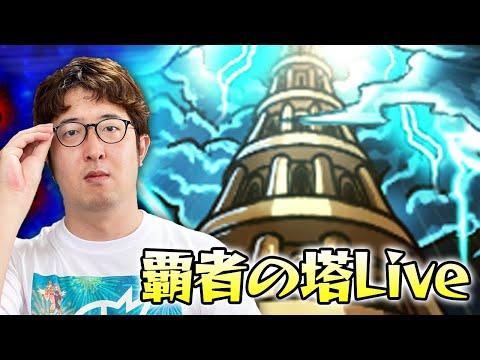 【モンスト】覇者の塔LIVE