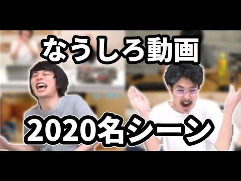 【モンスト】2020名シーンランキング!トップ10!【なうしろ】