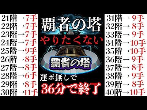 覇者の塔21〜40階 やりたくない人向け運ボ無し36分でクリア