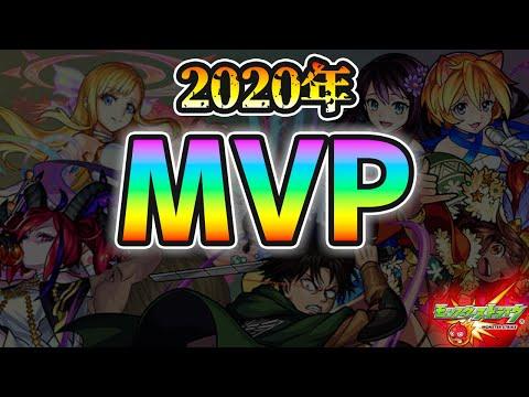 【モンスト】2020年の最優秀MVPを獲得したのは...?今年登場したキャラを1ヶ月ごとに振り返っていき、部門別にMVPキャラを発表!※8部門あります【けーどら】
