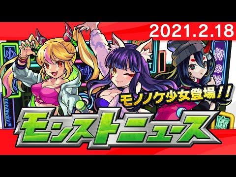 モンストニュース[2/18]新限定キャラクターや獣神化など、モンストの最新情報をお届けします!【モンスト公式】